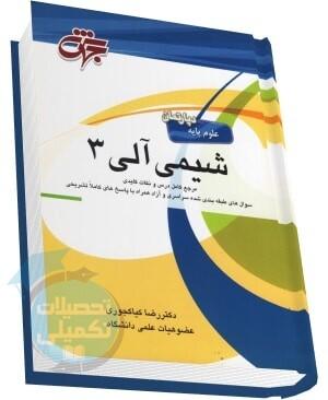 کتاب شیمی آلی 3 اثر دکتر رضا کیاکجوری نشر جهش