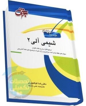 کتاب شیمی آلی 2 اثر دکتر رضا کیاکجوری نشر جهش