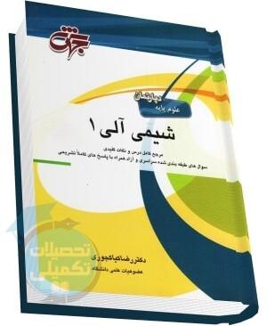 کتاب شیمی آلی 1 اثر دکتر رضا کیاکجوری نشر جهش