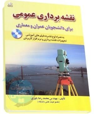 کتاب نقشه برداری عمومی محمدرضا یاوری