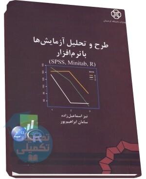 طرح و تحلیل آزمایشها با نرمافزار SPSS , Minitab , R