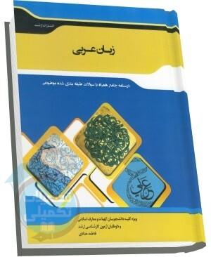 شرح جامع زبان عربی (صرف و نحو) انتشارات ارشد
