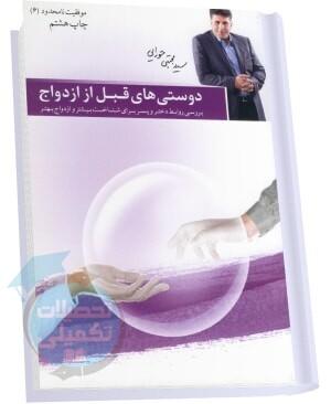 کتاب دوستی های قبل از ازدواج اثر سید مجتبی حورایی