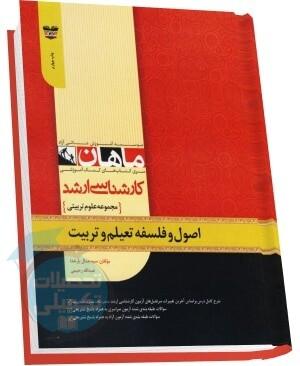 کتاب کارشناسی ارشد اصول و فلسفه تعلیم و تربیت موسسه ماهان