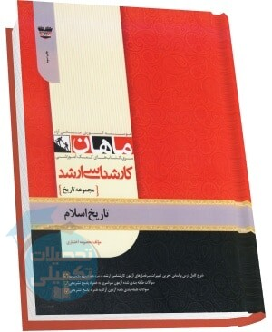کتاب کارشناسی ارشد تاریخ اسلام موسسه ماهان