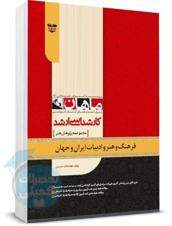 خلاصه مباحث کارشناسی فرهنگ و هنر و ادبیات ایران و جهان