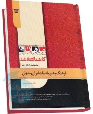 خلاصه مباحث کارشناسی ارشد فرهنگ و هنر و ادبیات ایران و جهان