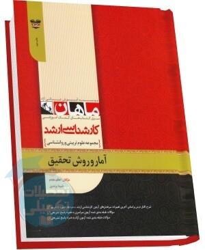 کتاب کارشناسی ارشد آمار و روش تحقیق موسسه ماهان