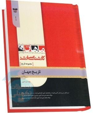 کتاب کارشناسی ارشد تاریخ جهان موسسه ماهان