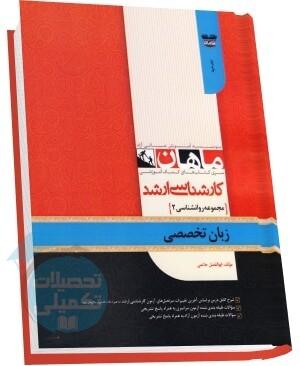 کتاب کارشناسی ارشد زبان تخصصی مشاوره موسسه ماهان