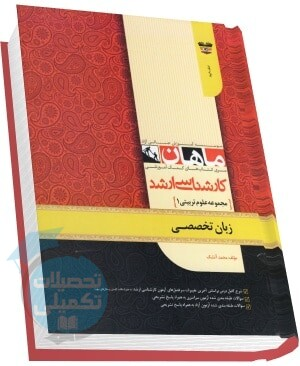 کتاب کارشناسی ارشد زبان تخصصی علوم تربیتی1 موسسه ماهان