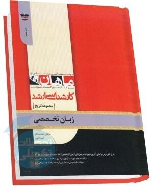کتاب کارشناسی ارشد زبان تخصصی تاریخ موسسه ماهان