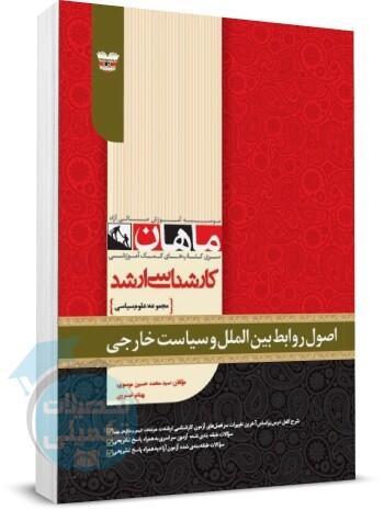 کتاب اصول روابط بین الملل و سیاست خارجی ماهان