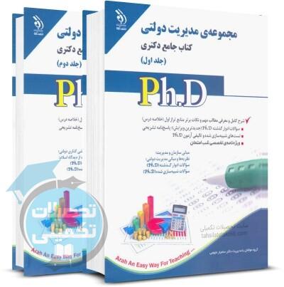 کتاب جامع دکتری مدیریت دولتی