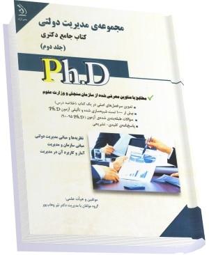کتاب جامع دکتری مدیریت دولتی جلد دوم