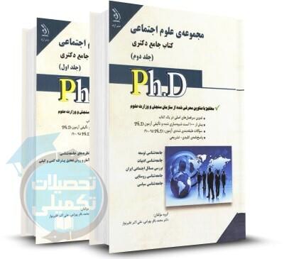 کتاب جامع دکتری علوم اجتماعی