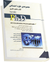 کتاب جامع دکتری علوم اجتماعی انتشارات آراه جلد دوم