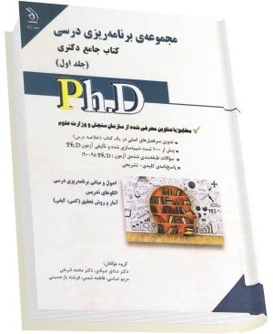 کتاب جامع دکتری برنامه ریزی درسی انتشارات آراه جلد اول