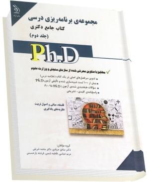 کتاب جامع دکتری برنامه ریزی درسی انتشارات آراه جلد دوم