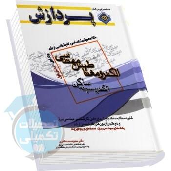 کتاب خلاصه مباحث کارشناسی ارشد الکترومغناطیس مهندسی جلد اول بخش اول