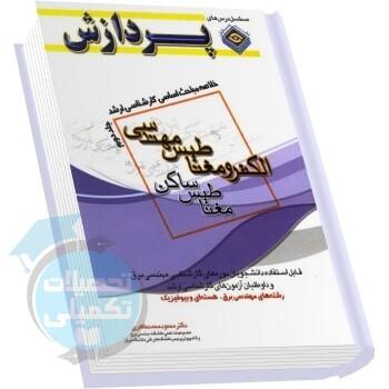 کتاب خلاصه مباحث کارشناسی ارشد الکترومغناطیس مهندسی جلد دوم