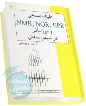 طیفسنجی NMR، NQR، EPR و موزبائر در شیمی معدنی