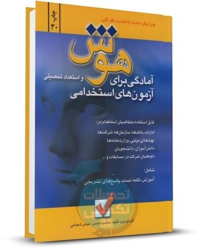 هوش و استعداد تحصیلی آمادگی برای آزمون های استخدامی, محمود شمس عباس شجاعی