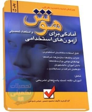 کتاب هوش و استعداد تحصیلی برای آزمونهای استخدامی