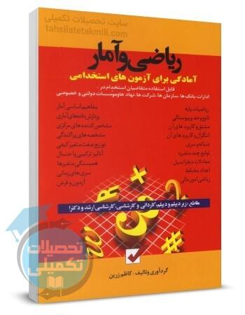 کتاب ریاضی و آمار آمادگی برای آزمونهای استخدامی, کاظم زرین, انتشارات امید انقلاب