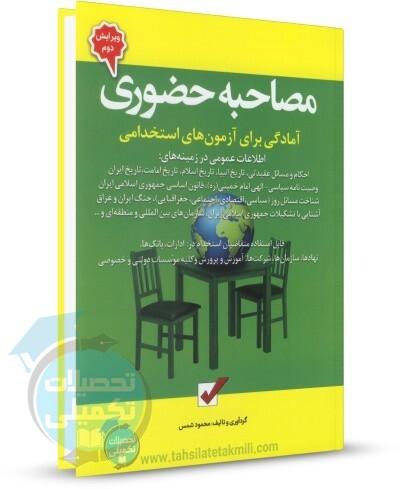 کتاب مصاحبه حضوری محمود شمس, آمادگی برای مصاحبه حضوری استخدامی