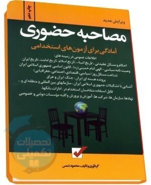 کتاب مصاحبه حضوری (آمادگی برای آزمونهای استخدامی)