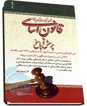 قانون اساسی جمهوری اسلامی ایران + پرسش و پاسخ