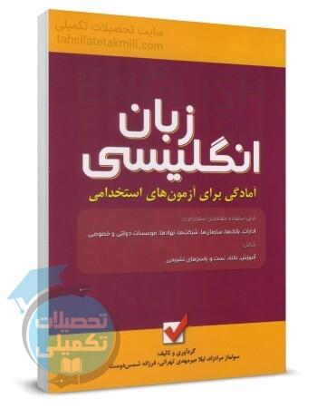 زبان انگلیسی استخدامی آمادگی برای آزمون های استخدامی