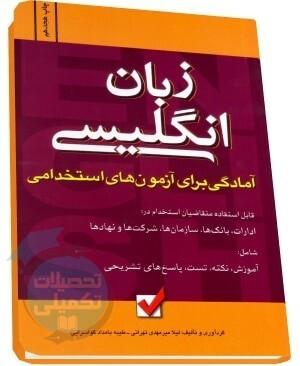 کتاب زبان انگلیسی برای آزمونهای استخدامی
