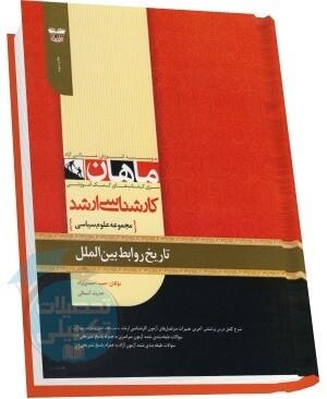 کتاب ارشد تاریخ روابط بین الملل موسسه ماهان