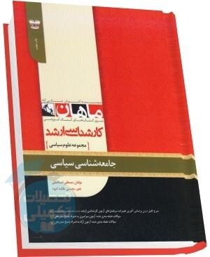 کتاب ارشد جامعه شناسی سیاسی موسسه ماهان