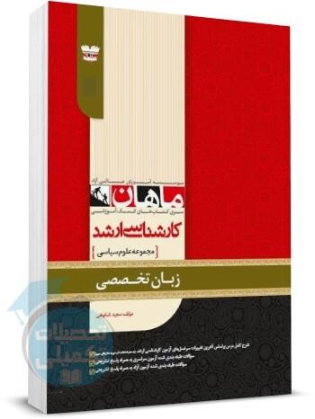 کتاب زبان تخصصی علوم سیاسی ماهان