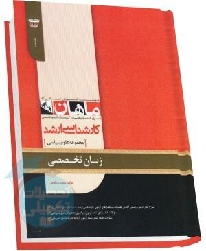 کتاب ارشد زبان تخصصی علوم سیاسی موسسه ماهان