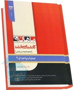 کتاب ارشد عملیات واحد 1 و 2 ماهان
