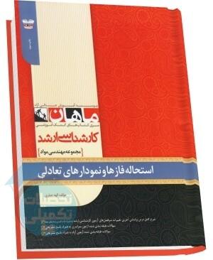 کتاب استحاله فازها و نمودارهای تعادلی ماهان