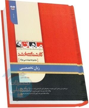 کتاب ارشد زبان تخصصی مهندسی مواد ماهان