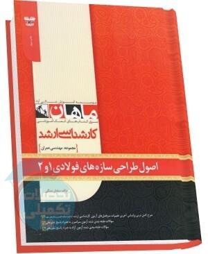 کتاب اصول طراحی سازه های فولادی 1 و 2 ماهان
