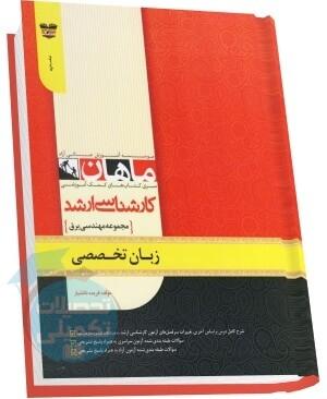 کتاب زبان تخصصی مهندسی برق ماهان