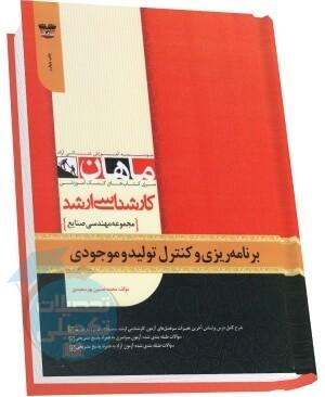 کتاب برنامهریزی و کنترل تولید و موجودی ماهان