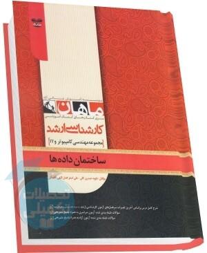 کتاب ساختمان داده ماهان