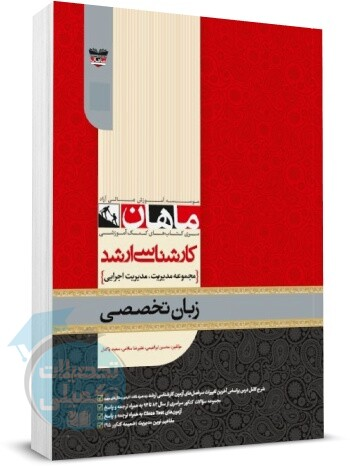 کتاب زبان تخصصی مدیریت و مدیریت اجرایی ماهان