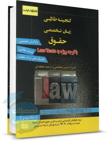کتاب گنجینه طلایی زبان عمومی و تخصصی حقوق انتشارات ارشد