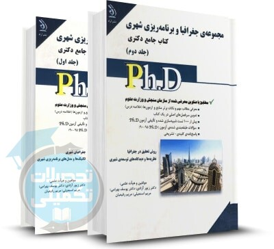 کتاب جامع دکترای جغرافیا و برنامه ریزی شهری جلد اول و جلد دوم انتشارات آراه