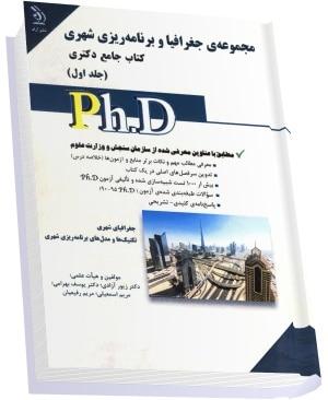 کتاب جامع دکترای جغرافیا و برنامه ریزی شهری جلد اول
