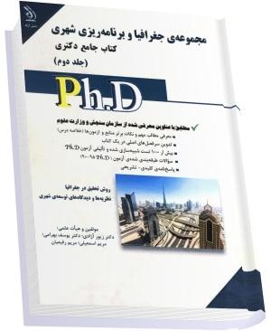 کتاب جامع دکترای جغرافیا و برنامه ریزی شهری جلد دوم
